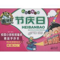 麦迪熊节庆日校园小报板报墙报精品手抄本 远方出版社