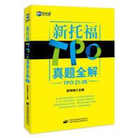 新托福TPO真题全解(TPO 21-26)―新航道英语学习丛书 9787500124450 彭铁城 中译出版社(原中国