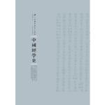 【XSM】中国经学史 马宗霍 河南人民出版社9787215100749