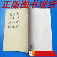 【二手旧书9成新】六一诗话 白石诗说 滹南诗话 初版