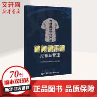 健身俱乐部经营与管理 中国劳动社会保障出版社