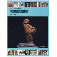 写意雕塑概论 中国建筑工业出版社