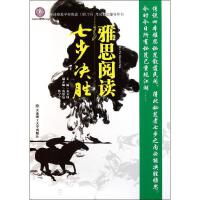 雅思阅读七步决胜 大连理工大学出版社