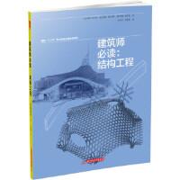 【旧书二手书9成新】建筑师必读:结构工程 【英】 斯尔沃(Silver,P.),(英)麦克利恩,(英)伊凡斯, 978