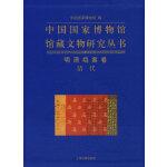 中国国家博物馆馆藏文物研究丛书:明清档案卷清代