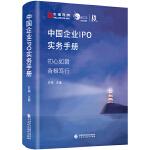 中国企业IPO实务手册