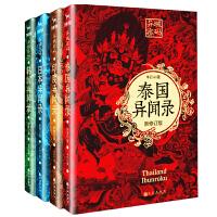 全套4册 恐怖小说异域密码 泰国异闻录+日本异闻录+印度异闻录+韩国异闻录+日本异闻录4册 悬疑推理小说