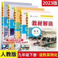 教材解读九年级下册语文数学英语化学物理全套5本 2021人教部编版语文数学英语化学物理教材解读 初中同步解读