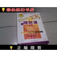 【二手正版9成新现货】巴比伦富翁的理财课 /(美)乔治・克拉森著 中国社会科学出版社
