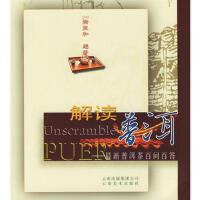 【二手旧书9成新】解读普洱 徐亚和 9787806953594 云南美术出版社