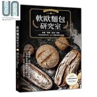 ��W面包研究室 67道�典面包食�V 港�_原版 李杰 �L虹企�I 面包烘焙