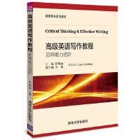 高级英语写作教程――思辨能力进阶
