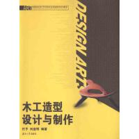 木工造型设计与制作 湖南大学出版社