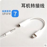 苹果iPhone7耳机转接线lightning转3.5mm苹果7耳机线转换线转接头  i7苹果蓝牙耳机挂耳式iphone6 6s plus无线运动5s双耳塞式