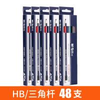 晨光(M&G)AWP30901 HB铅笔三木杆铅笔考试写字铅笔学生用品