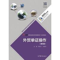 外贸单证操作(第四版)