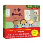 我要上学了(全4册)(幼升小必读书,让你的孩子爱上小学!)