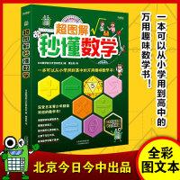 《超图解秒懂数学》(一本可以从小学用到大学的万用趣味数学书!深受日本青少年群体欢迎!日本独家授权中文简体版!用图解训练逻