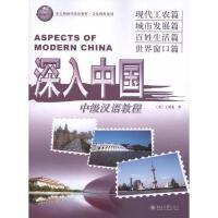 深入中国:中级汉语教程 (美)王海龙