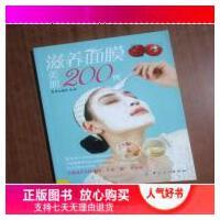【二手9成新】滋养面膜美肌200例