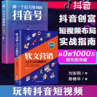 2册做一个百万级别的抖音号+软文营销入门与实战技巧 玩转文字创意掌握营销核心营销人书籍 广告营销管理策划市场营销书籍社