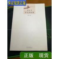 【二手旧书9成新】平凡的世界:第三部 /路遥 著 北京十月文艺出版社