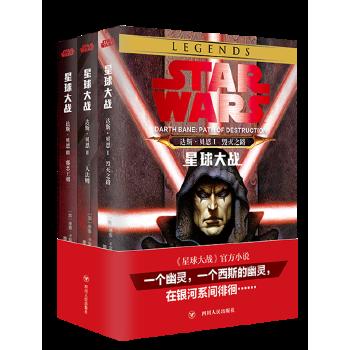 星球大战-达斯.贝恩(三部曲) 《星球大战》官方正版小说,*重要的西斯黑暗尊主,开创*权力新纪元,深刻改变帝国时代格局。