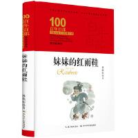 百年百部中国儿童文学经典书系・妹妹的红雨鞋(精装典藏版)