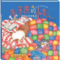 笨笨熊的童话故事:笨笨熊的小美人 肖定丽 海燕出版社 9787535036353 〖绝版珍藏书籍〗