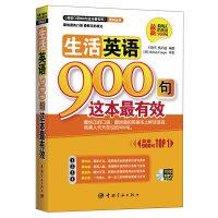 生活英语900句这本最有效 附赠MP3学习光盘
