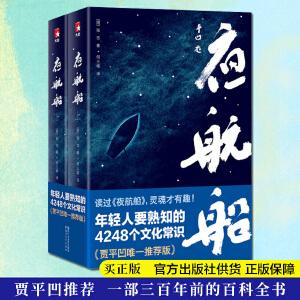 夜航船 包邮 贾平凹推荐何三坡译(限购一套)