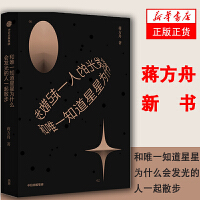 和唯一知道星星为什么会发光的人一起散步 蒋方舟 著 蒋方舟2020新书幻想小说集文学故事集 中信出版社