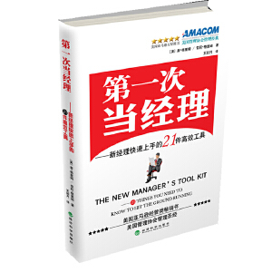 第一次当经理(美国亚马逊经管类畅销书、美国管理协会管理圣经,新经理快速上手的21件高效工具)