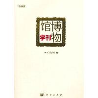 博物馆学刊(第四辑)