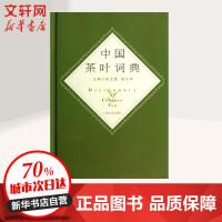 中国茶叶词典 陈宗懋//杨亚军