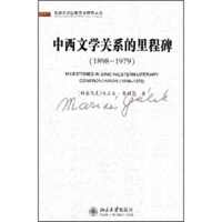 【旧书二手书9成新】单册 中西文学关系的里程碑(1898-1979) 马立安・高利克 9787301010242