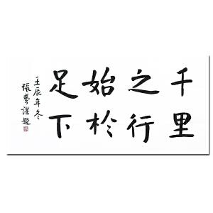 """中国电影导演,""""第五代导演""""代表人物之一 张艺谋《书法》【附鉴定证书】DW238"""