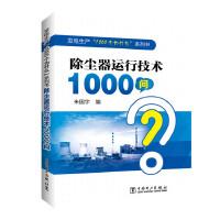 """发电生产""""1000个为什么""""系列书 除尘器运行技术1000问"""