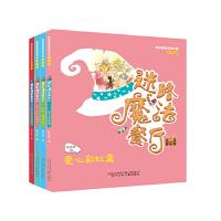 段立欣儿童文学作品―迷路魔法餐厅(全4册)