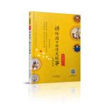 中国史(下)讲给孩子的历史故事系列丛书