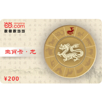 当当生肖卡-龙200元【收藏卡】