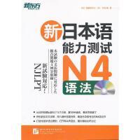 新日本语能力测试N4语法 (日)安藤荣里子