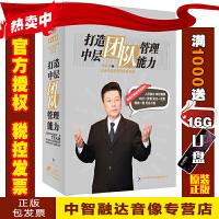 原装正版 打造中层团队管理能力 李宁太(U盘版)(无DVD光盘)视频讲座
