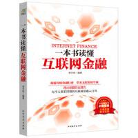 一本书读懂互联网金融 李天阳著 9787531735601