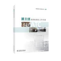 班主任培训标准化工作手册