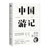 中国游记(东瀛文人 印象中国系列)