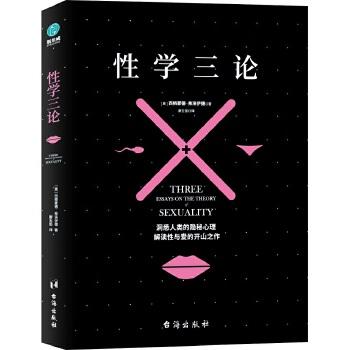性学三论(精美插图版)(pdf+txt+epub+azw3+mobi电子书在线阅读下载)