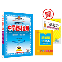 2020中学教材全解高中语文必修3 人教实验版 赠送错题本+高效学习法笔记本(套装共3册)