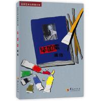 世界艺术大师图文馆(彩图版)毕加索画传 华语写 9787508055497