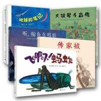 魔法象图画书王国绘本5册飞啊!蚂蚱传家被听鲸鱼在唱歌地球的笔记大提琴手高修 儿童3-6周岁精装图画故